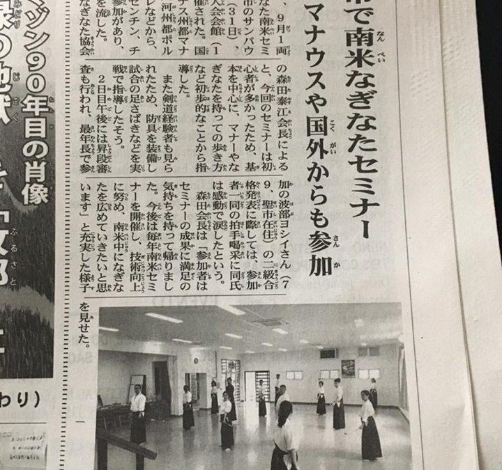 Seminario Sudamericano de Naginata en Jornal Nikkey.